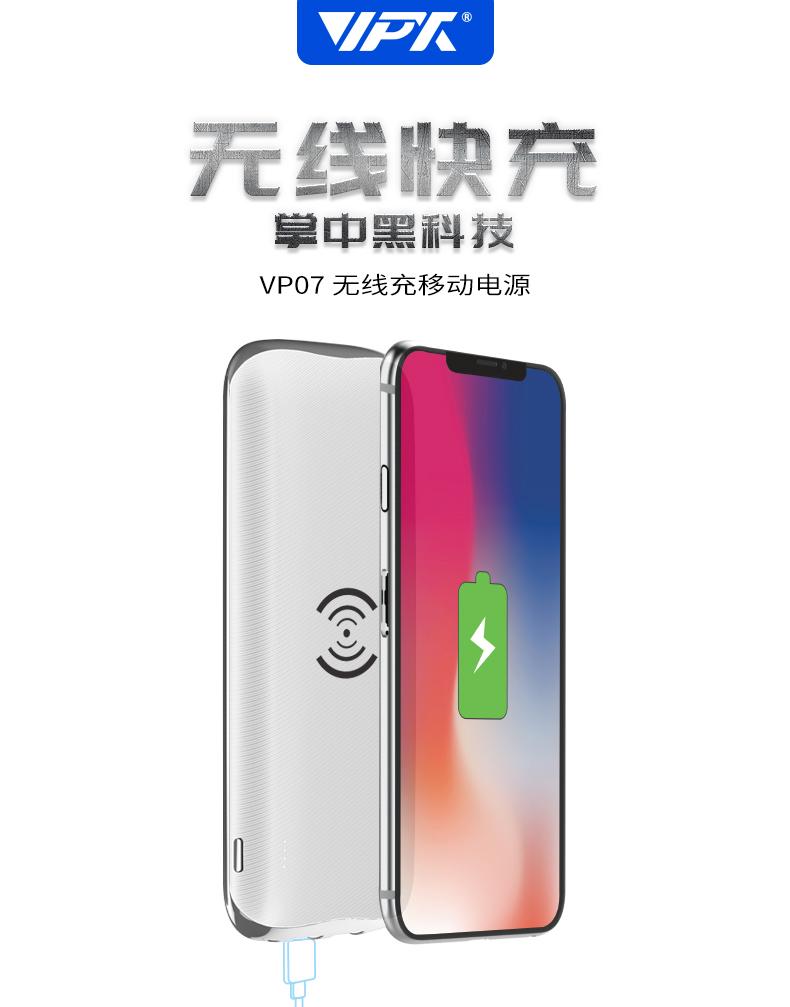 金威澎VP07 无线快充 移动电源