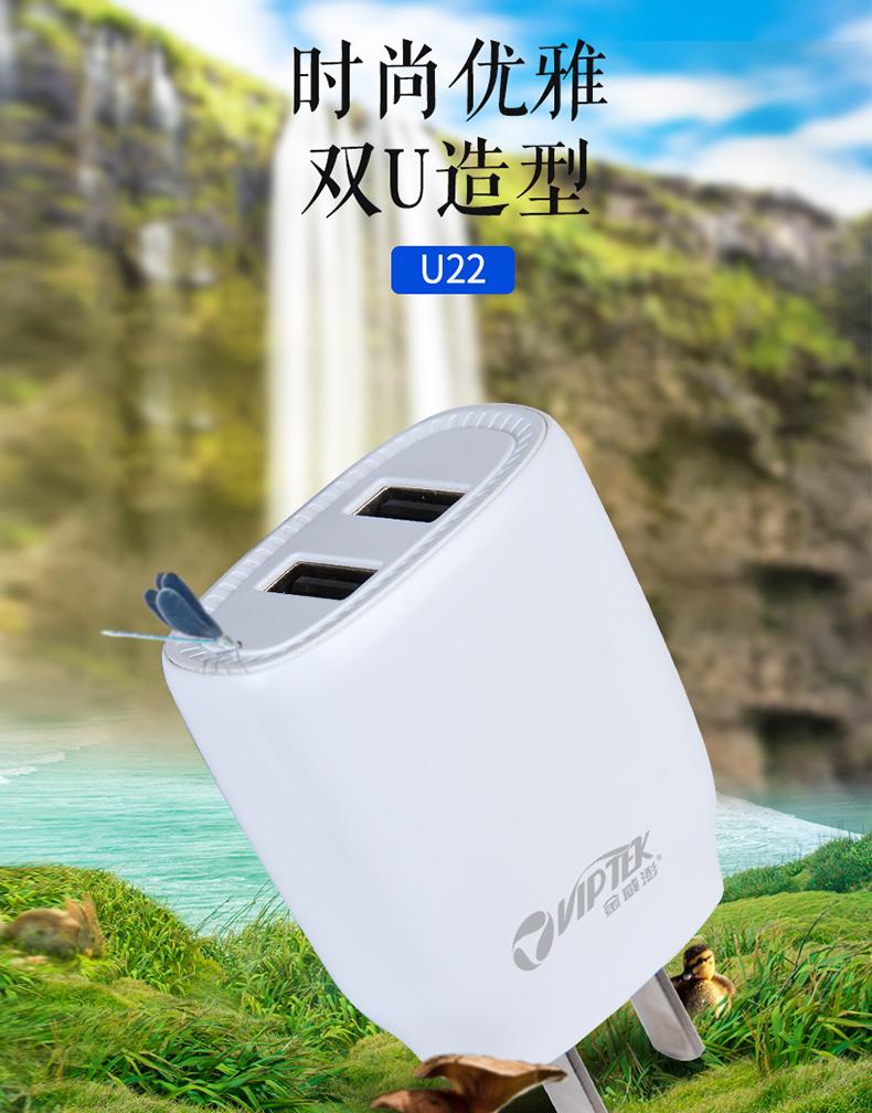 金威澎 U22 充电头