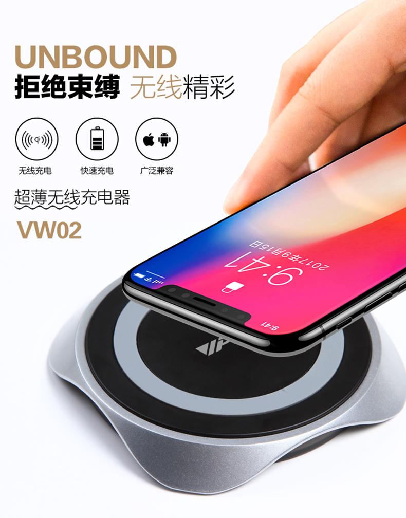 VW02 无线快充
