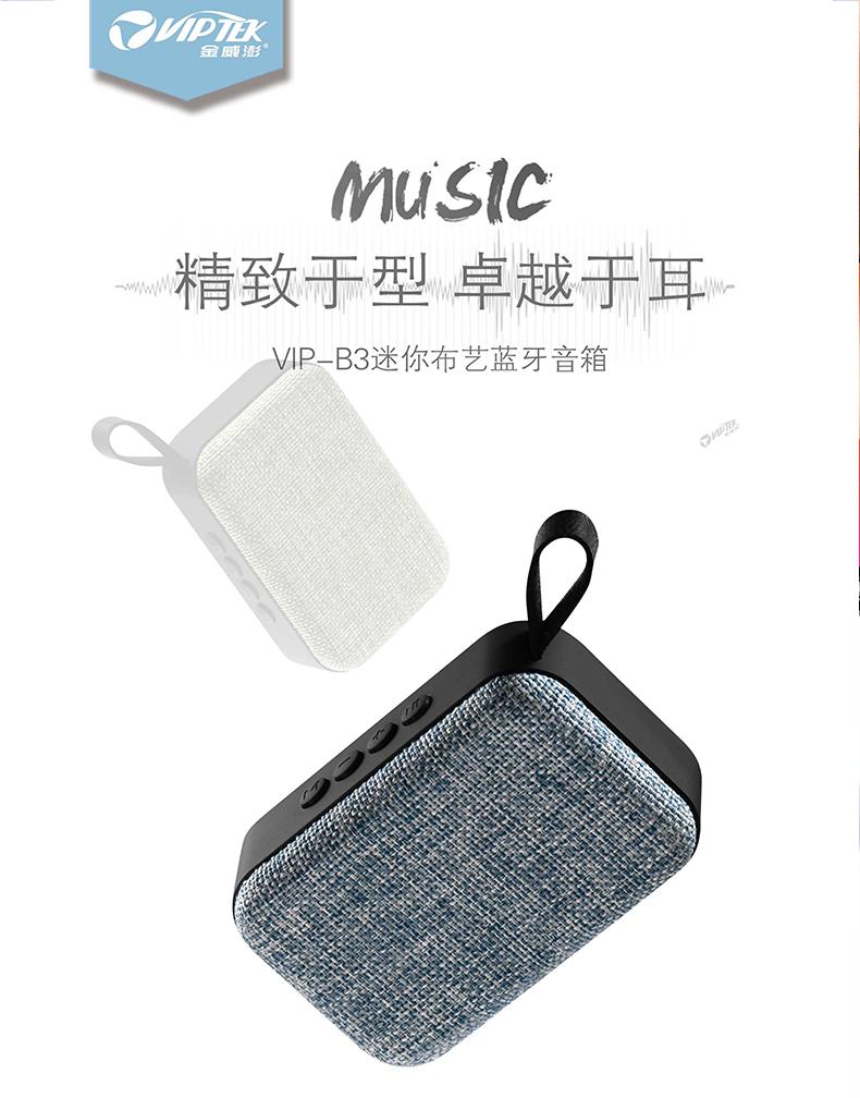 VIP-B3 便携式蓝牙音箱