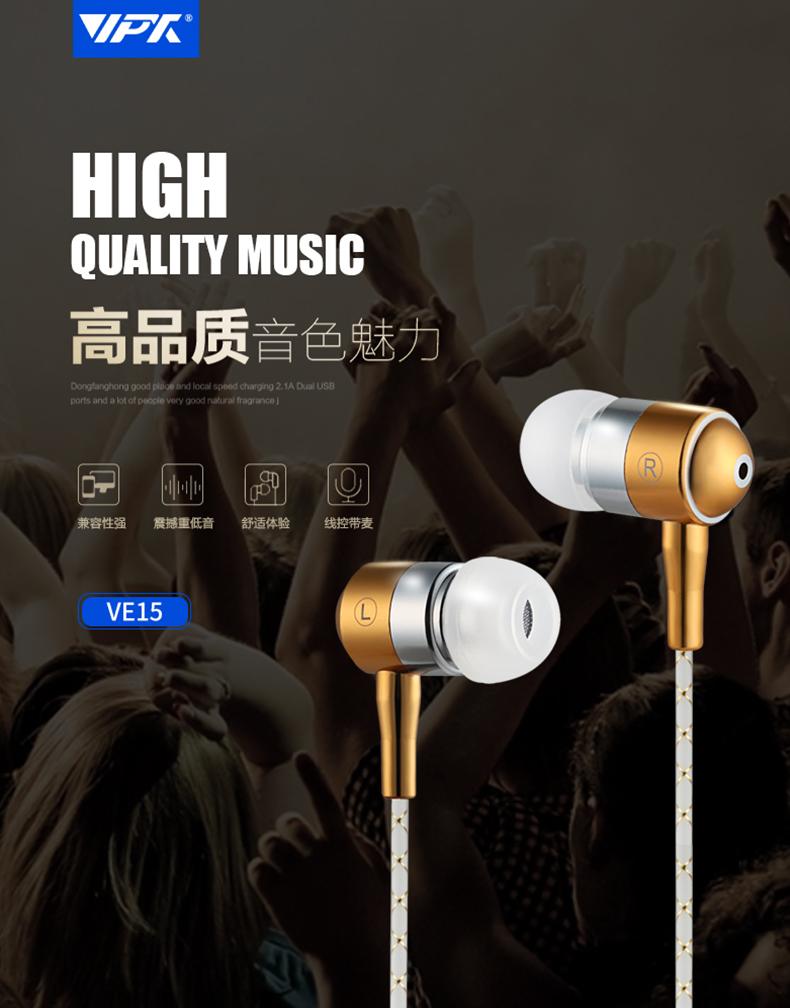 VE15 线控耳机