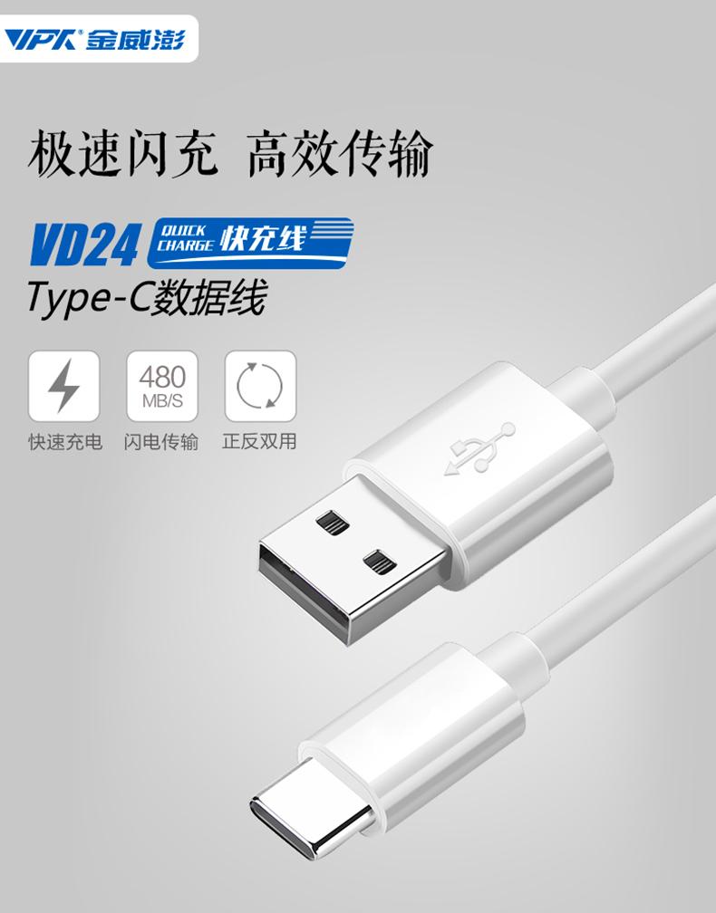 金威澎VD24 Type-C数据线