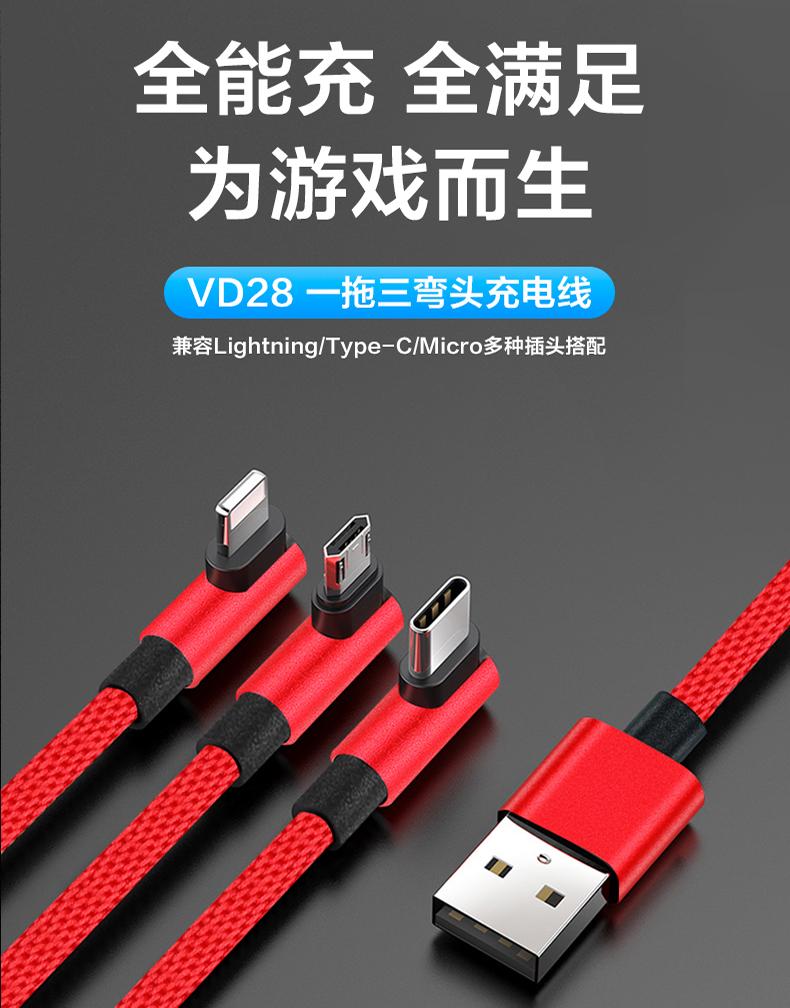 金威澎 VD28 一拖三充电线