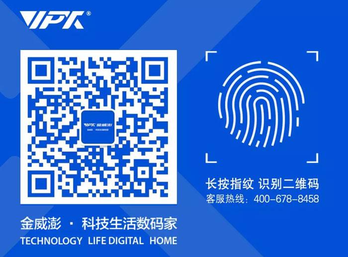 科技生活数码家——金威澎LOGO升级,开启全球化新征程