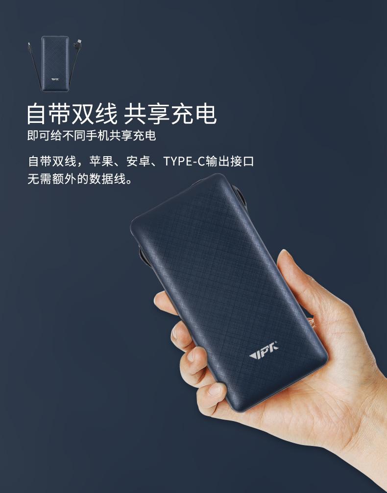 金威澎VP10 自带双线移动电源