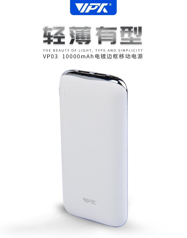 金威澎 VP03 时尚电镀 移动电源