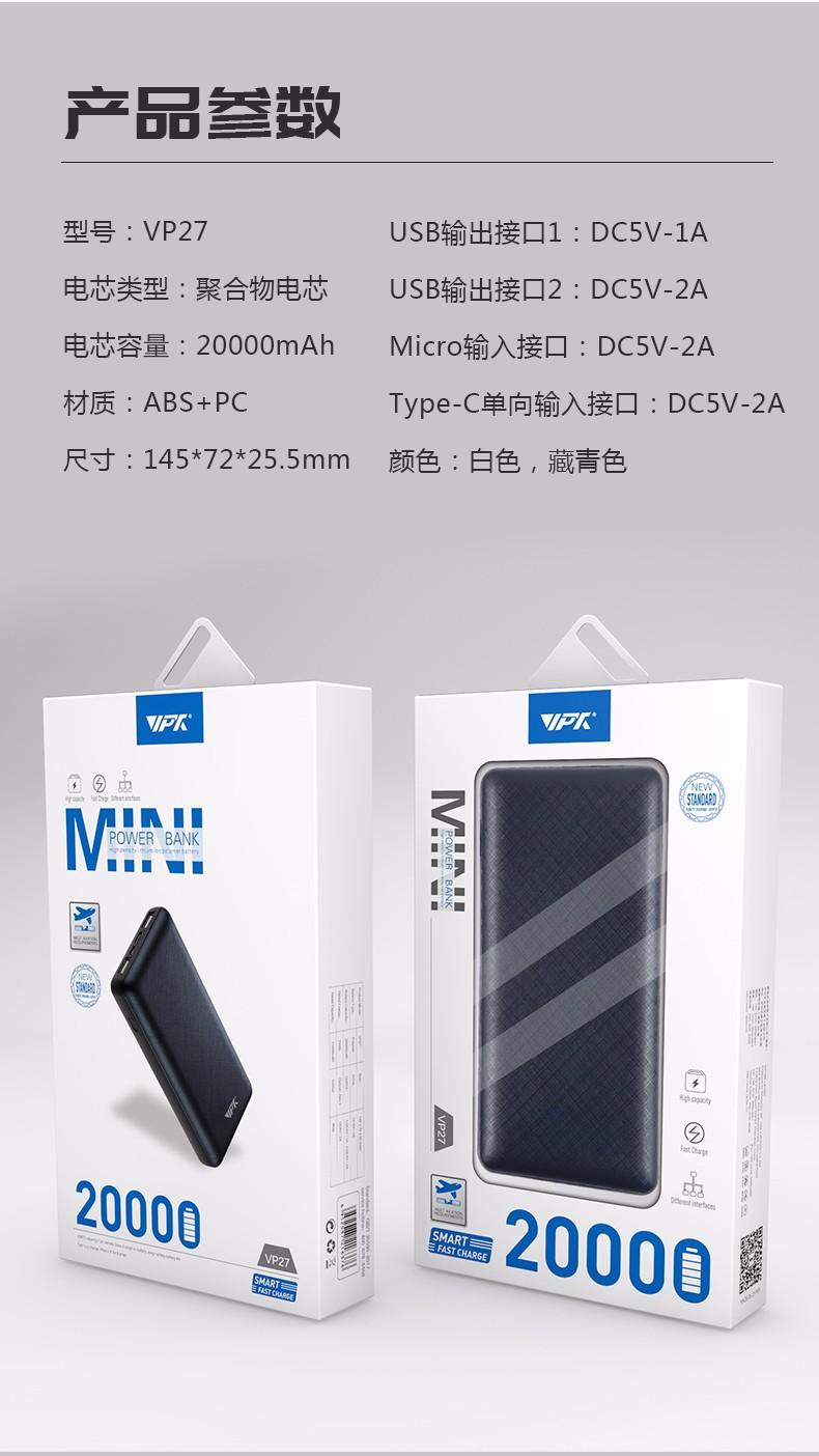 VP27 MINI系列 20000mAh移动电源