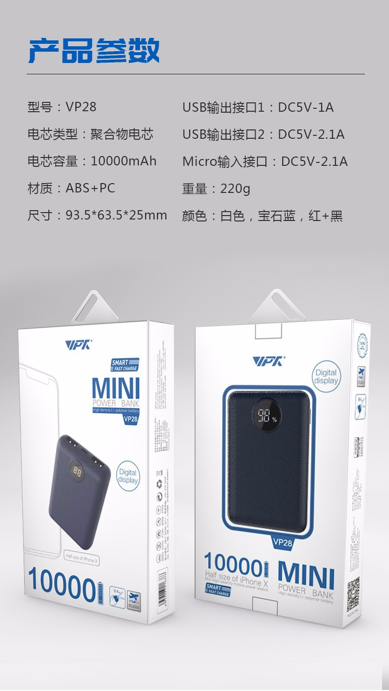 VP28 MINI数显移动电源
