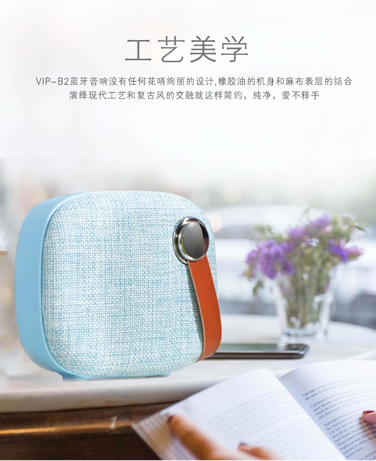 金威澎VIP02 布艺蓝牙音箱