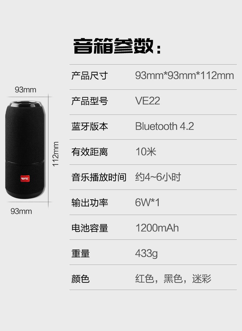 金威澎 VE22 蓝牙音箱