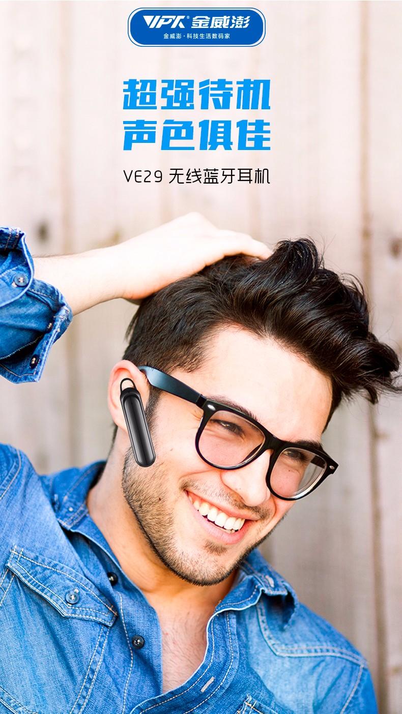 VE29 蓝牙音箱