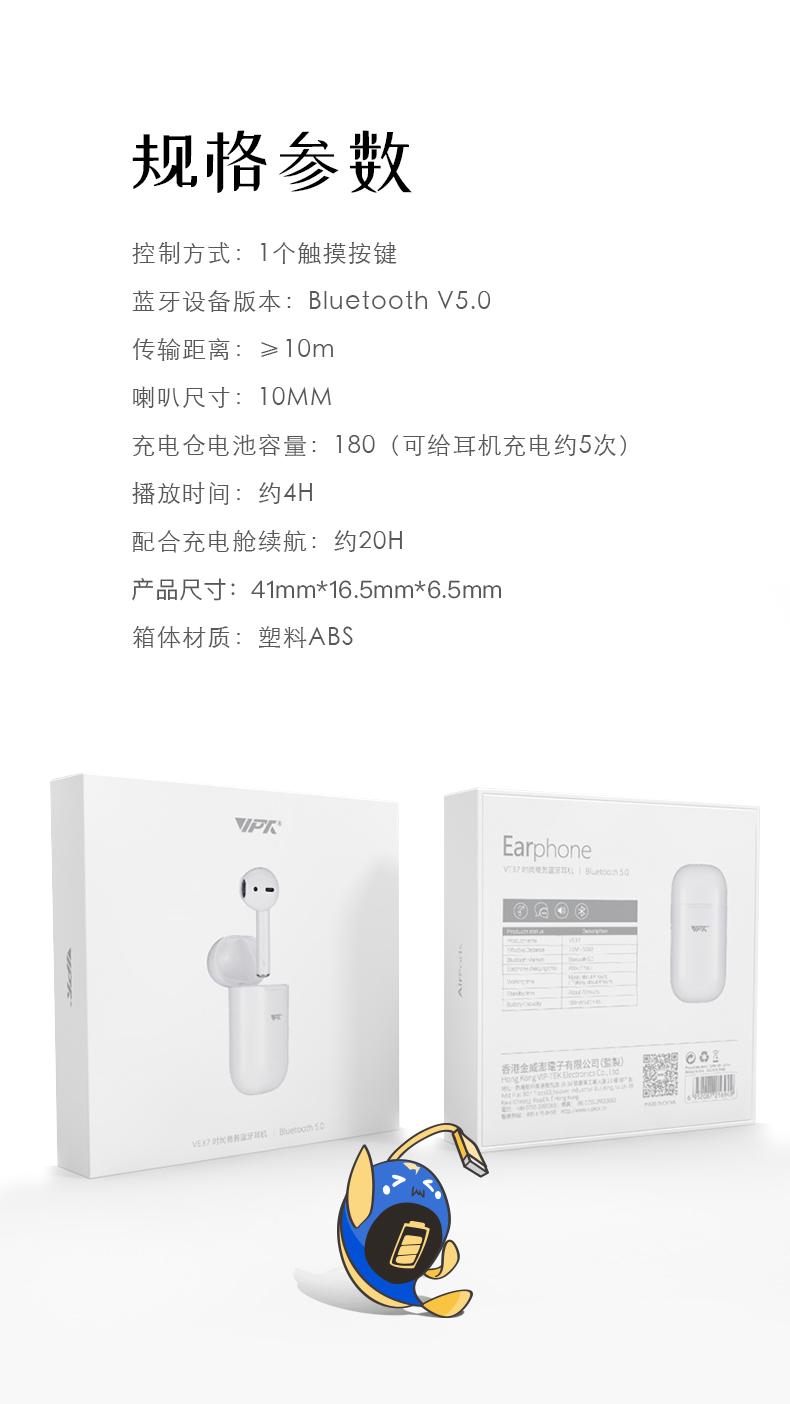 VE37 无线蓝牙耳机