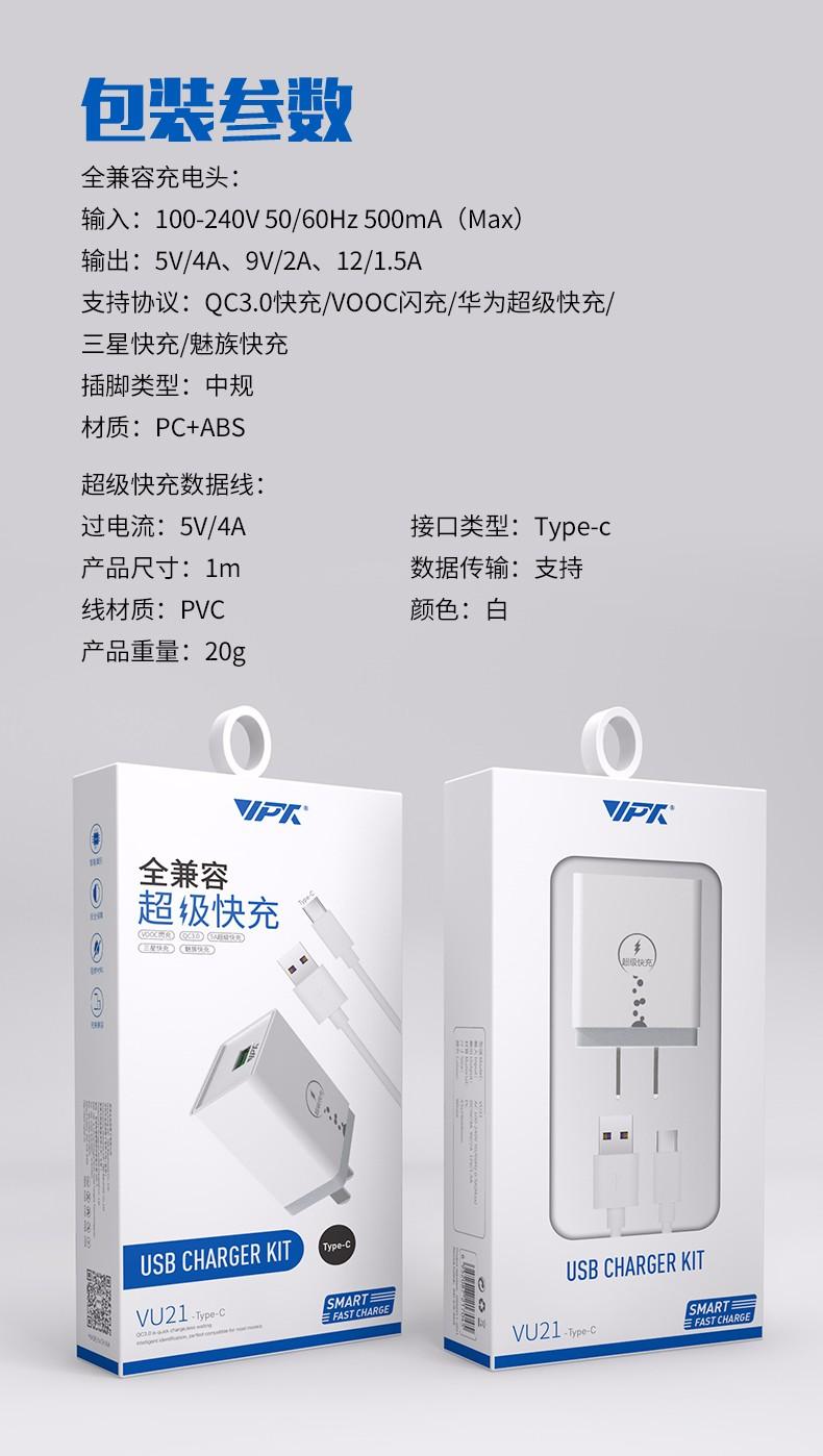 VU21 超级快充 套装