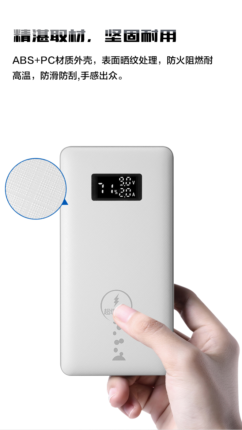 16000 全兼容数显移动电源-VP58